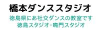 橋本ダンススタジオ